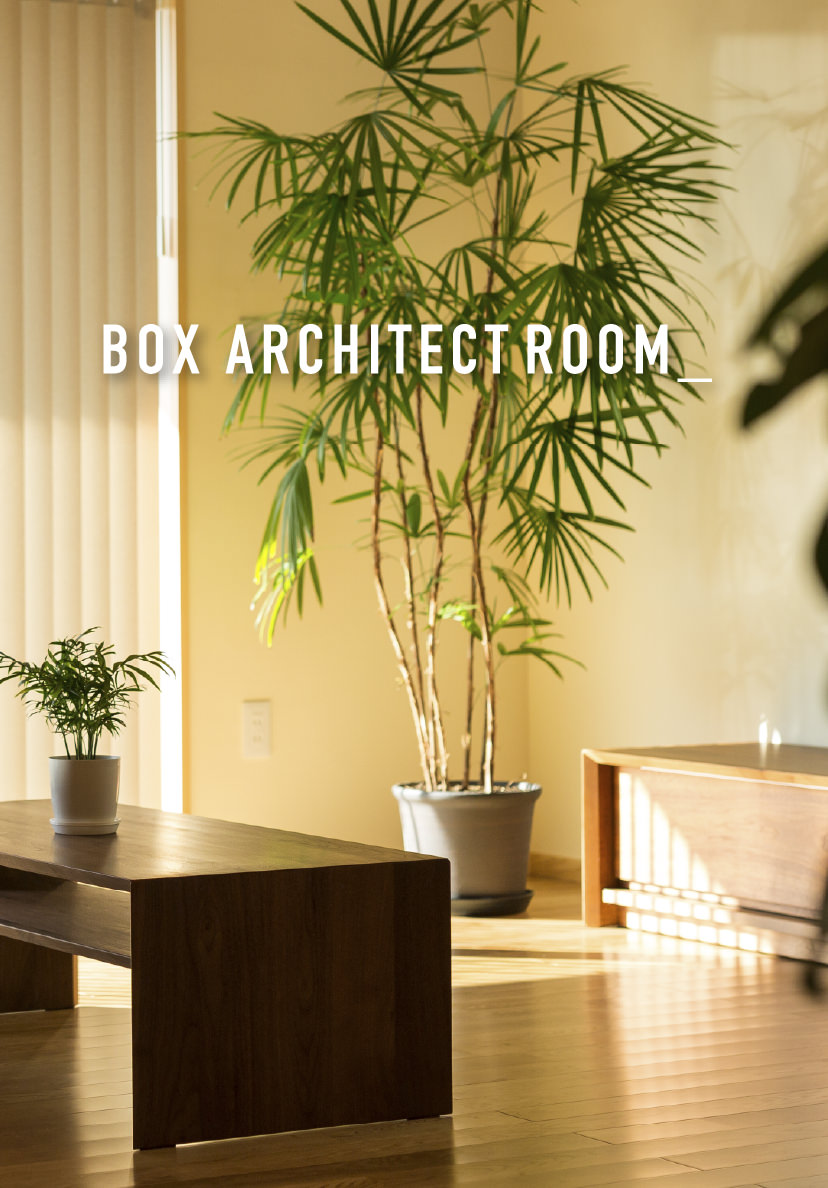 BOX ARCHITECT ROOM モデルルーム